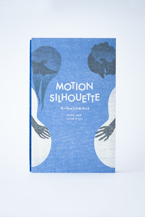book cover for Motion Silhouette