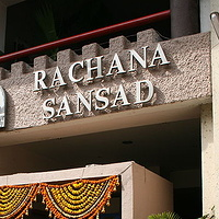 Entrance to the Rachana Sansad Art College in Mumbai  by Belinda Harrow