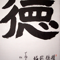 Asian Calligraphy by Dat Truong